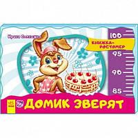 Книжка-ростомер (новая) : Домик зверят (р) Ранок, М3230007Р