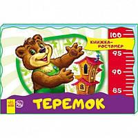 Книжка-ростомер (новая) : Теремок (р) Ранок, М3230005Р