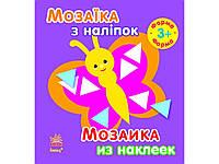 Мозаика из наклеек. Для детей от 3 лет. Форма (р/у) (12.5) Ранок, с166023ру/к20572у