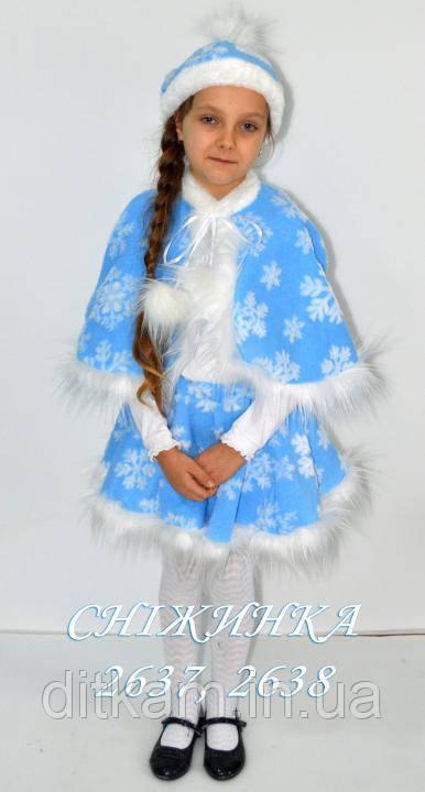Детский карнавальный костюм Снежинки