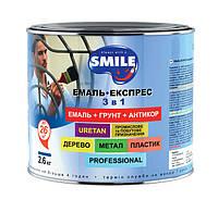 Эмаль-экспресс Smile 3в1 темно-коричневая  0,8 кг