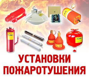 Установки для пожаротушения