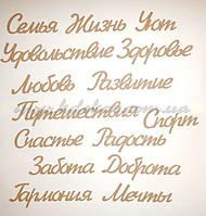 Слова для коллажа Семья ... заготовки для декора