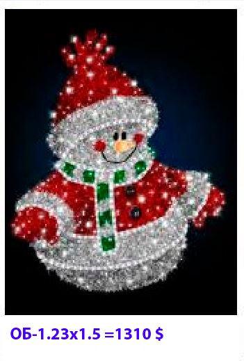 LED Снеговик ОБ-1,23х1,5