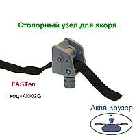 Стопорный узел для якоря (Al002G) FASTen borika (фастен борика), цвет серый