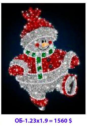 Снеговик светодиодная фигура ОБ-1.23 х 1.9 (Иллюминация). Световое украшение. LED гирлянда