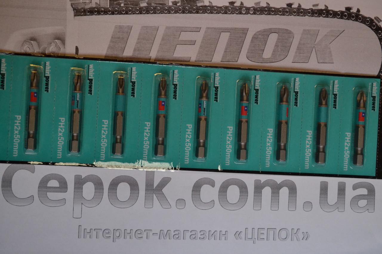 Бита РН 2*50 whirlpower ( 10 шт )