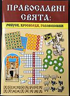 Православные праздники: ребусы,кроссворды,головоломки (Українською мовою)