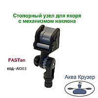 Стопорный узел для якоря с механизмом наклона  (Al003) FASTen borika (фастен борика), цвет черный