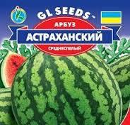 Семена арбуз Астраханский 3 г