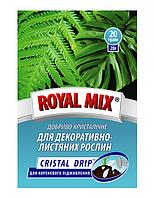 Удобрение Роял Микс Royal Mix для декоративно-лиственных растений, 20 г