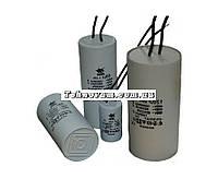 Конденсатор JYUL 1,5мкф - 450 VAC провода (30*50 mm)