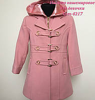 Пальто кашемировое для девочки