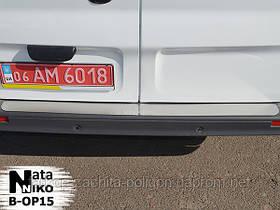 Накладка на задній бампер Opel Vivaro з -2001 р.