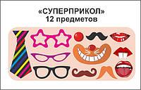 """Фотобутафория для  вечеринки """"Супер-прикол""""(12 предметов)"""