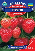 Земляника садовая ремонтантная Руяна 0,1 г