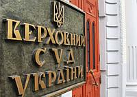 #Sud&Delo №7 (2016) Верховный Суд Украины и судебная адвокатура в 2017 году