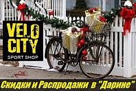 Огромный выбор велосипедов к Новогодним праздникам 2016-2017