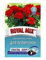 Удобрение Роял Микс Royal Mix для пеларгоний, 20 г