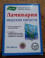 Ламинария Эвалар - источник йода, умственное и физическое здоровье, 100 табл.