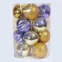 Новогодний набор Золотистых и Фиолетовых шаров 16 шт, 7см