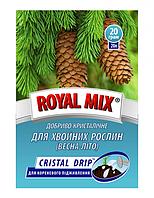 Удобрение Роял Микс Royal Mix для хвойных растений, 20 г