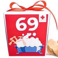 Печенье с предсказаниями 69, подарок для влюбленных