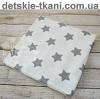Фланель детская с серыми большими звёздами, ширина 160 см
