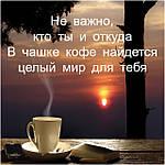 Целый мир в чашке кофе