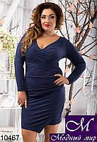 Облегающее замшевое темно-синее платье (48, 50, 52, 54) арт. 10467