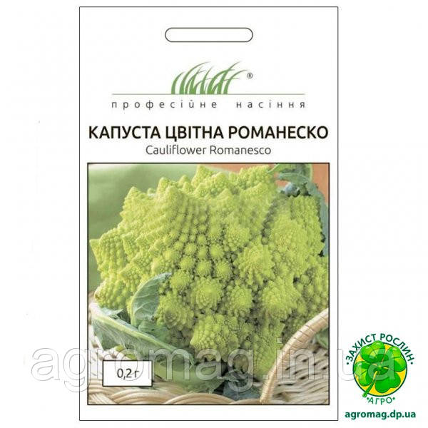 Капуста цвітна Романеско 0,2 г