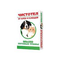 Мыло Луговые травы Чистотел для собак и кошек, 80 гр