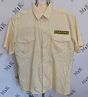 Рубашка форменная короткий рукав бежевая ОХОРОНА