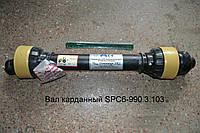 Вал карданный с обгонной муфтой SPC6-990.3.103 Запчасти сеялка СПЧ