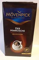 Кофе Movenpick Der Himmlische, молотый 500g