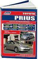 Toyota Prius 2 Руководство по эксплуатации, диагностике и ремонту, каталог деталей