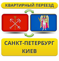 Квартирный Переезд из Санкт-Петербурга в Киев