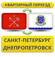 Квартирный Переезд из Санкт-Петербурга в Днепропетровск