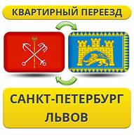 Квартирный Переезд из Санкт-Петербурга во Львов