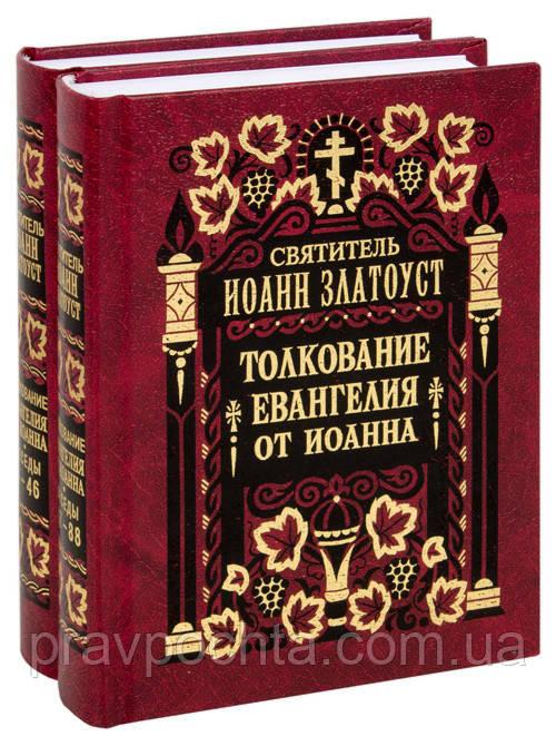 СВЯТОЕ ЕВАНГЕЛИЕ С ТОЛКОВАНИЕМ ТЕКСТА ИОАННА ЗЛАТОУСТА СКАЧАТЬ БЕСПЛАТНО