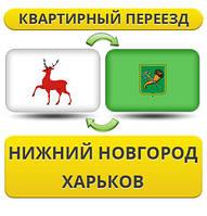 Квартирный Переезд из Нижнего Новгорода в Харьков