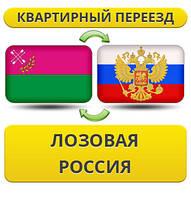 Квартирный Переезд из Лозовой в Россию