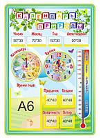 """Стенд для детского сада """"Календар природи"""""""