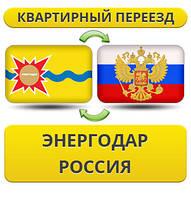 Квартирный Переезд из Энергодара в Россию