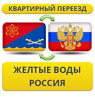 Квартирный Переезд из Желтых Вод в Россию