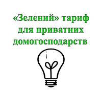 """Новий """"зелений"""" тариф на електроенергію"""