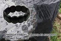 Браслет Бяньши Из Черного Нефрита