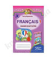 Французька мова, 1 клас. Робочий зошит. Клименко Ю.М. Видавництво: Генеза