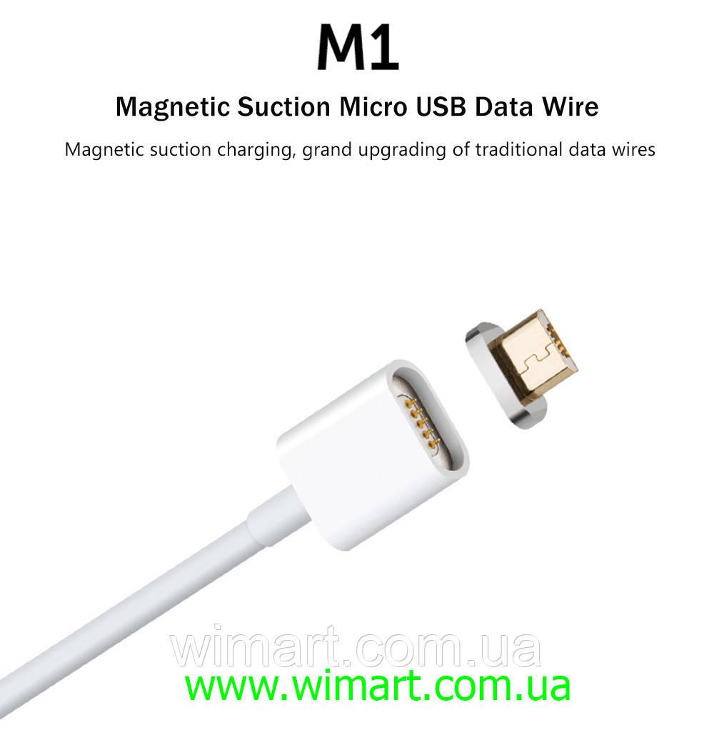 Магнитный кабель Moizen M1 USB - micro USB для зарядки и передачи данных. Белый.