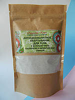 Антицеллюлитное обертывание для тела с белой, голубой глиной и с зеленым чаем. 300г.